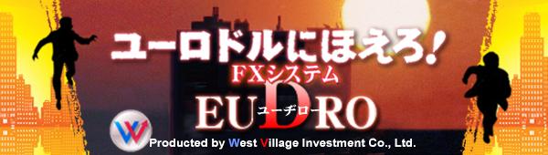 ユーヂロー(EUR/USD)