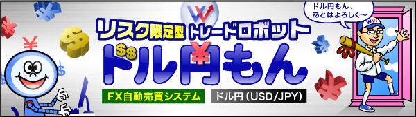 ドル円もん(USD/JPY)
